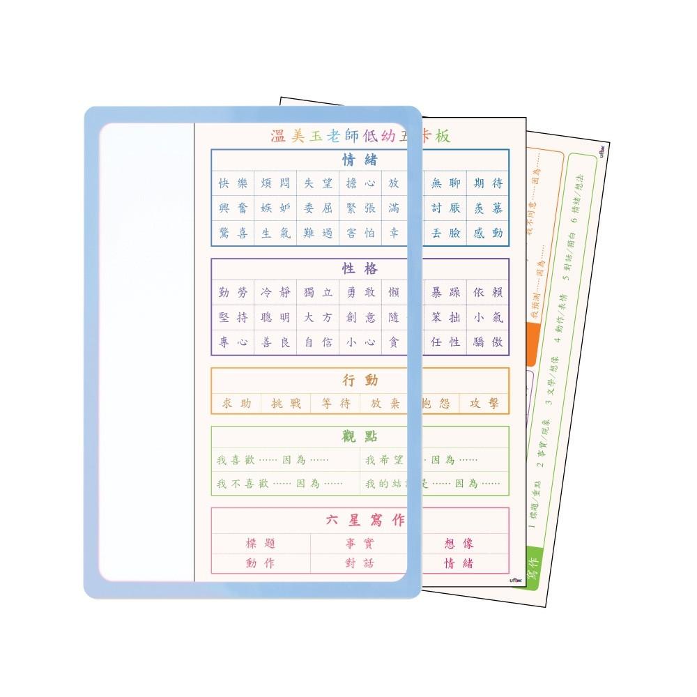 插卡透明白板 (A3) - 溫老師中文寫作素材