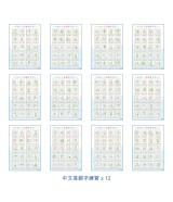 中文易錯字練習