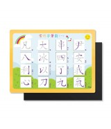 插卡透明白板 (A4) - 中文寫字練習素材